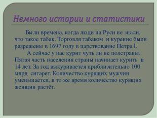 Были времена, когда люди на Руси не знали, что такое табак. Торговля табако