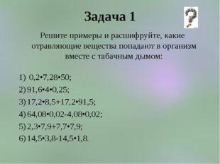 Задача 1 Решите примеры и расшифруйте, какие отравляющие вещества попадают в
