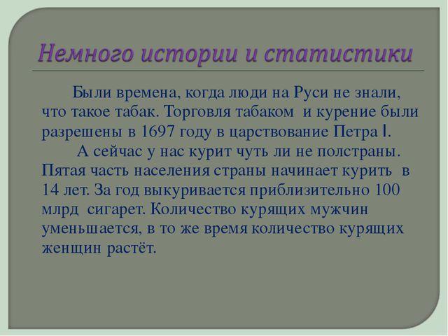 Были времена, когда люди на Руси не знали, что такое табак. Торговля табако...