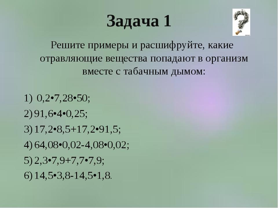 Задача 1 Решите примеры и расшифруйте, какие отравляющие вещества попадают в...