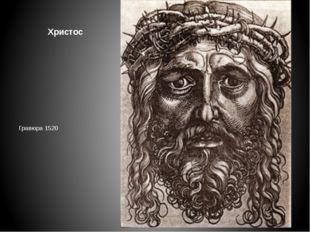 Христос Гравюра 1520