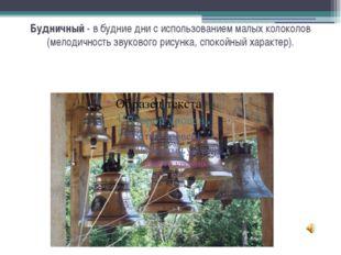 Будничный - в будние дни с использованием малых колоколов (мелодичность звуко