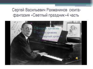 Сергей Васильевич Рахманинов сюита-фантазия «Светлый праздник»4 часть