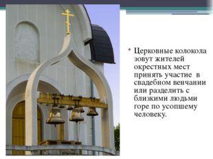 Церковные колокола зовут жителей окрестных мест принять участие в свадебном в