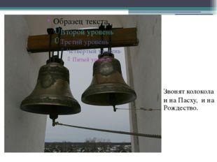Звонят колокола и на Пасху, и на Рождество.