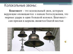 Колокольные звоны: Благовест – это колокольный звон, которым верующие оповеща