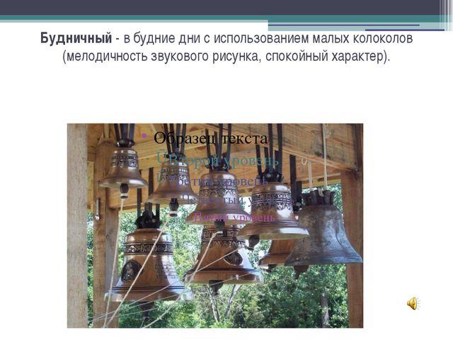 Будничный - в будние дни с использованием малых колоколов (мелодичность звуко...