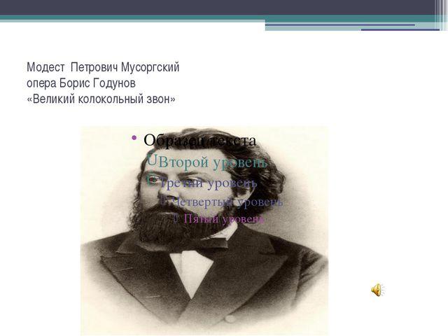 Модест Петрович Мусоргский опера Борис Годунов «Великий колокольный звон»