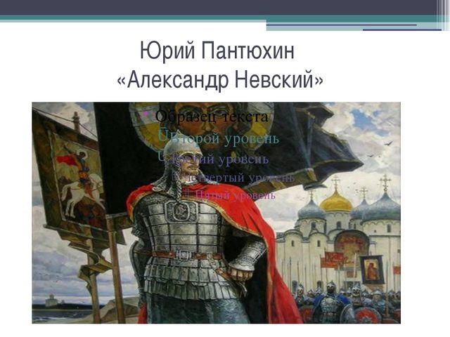 Юрий Пантюхин «Александр Невский»