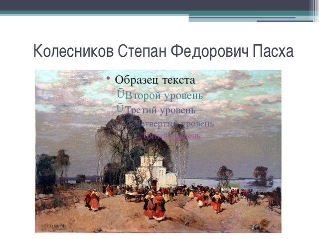 Колесников Степан Федорович Пасха
