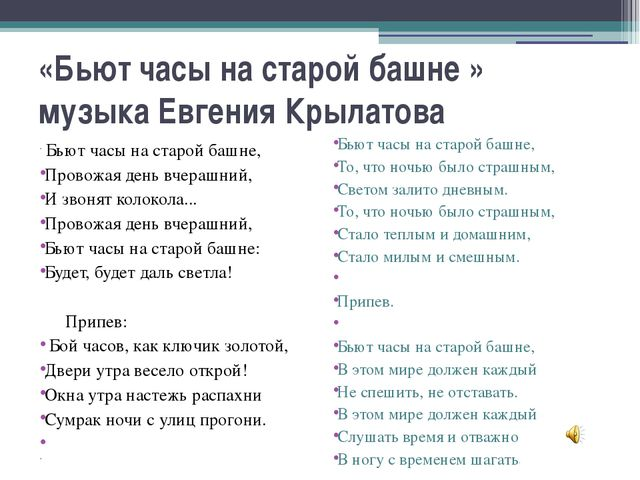 «Бьют часы на старой башне » музыка Евгения Крылатова Бьют часы на старой ба...