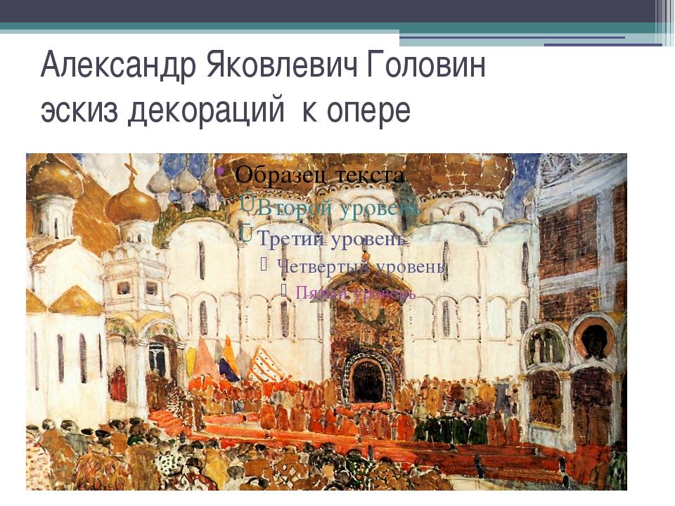 Александр Яковлевич Головин эскиз декораций к опере
