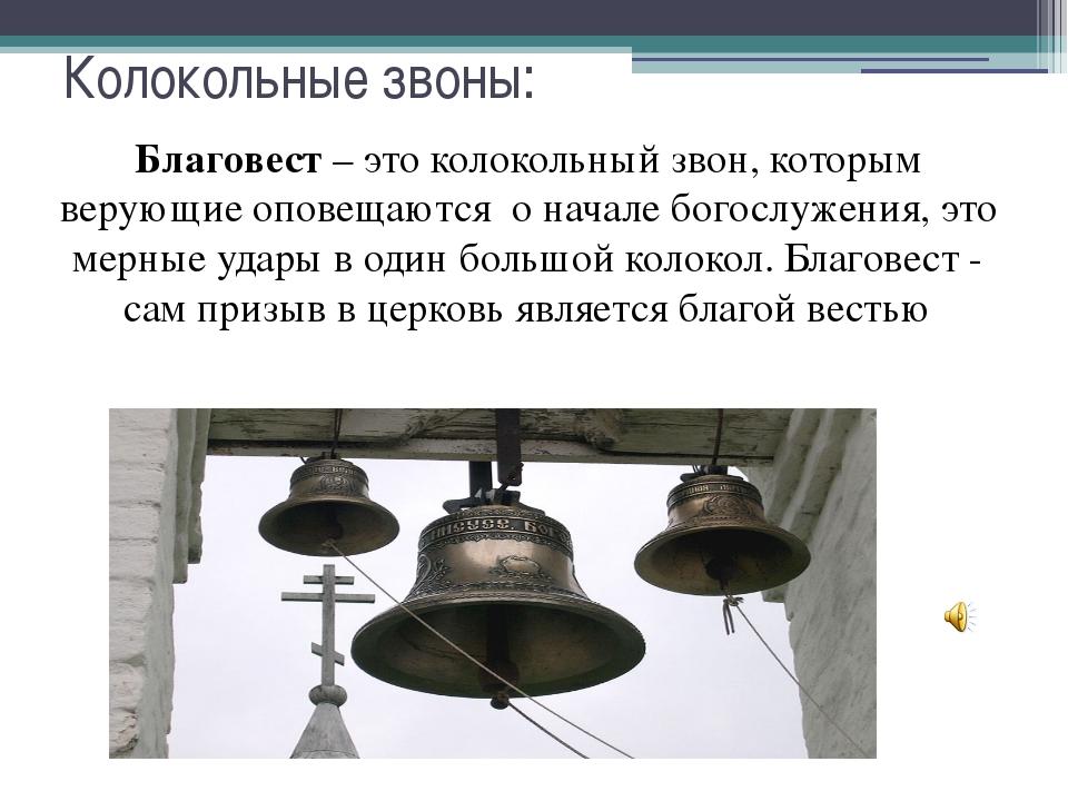 Колокольные звоны: Благовест – это колокольный звон, которым верующие оповеща...