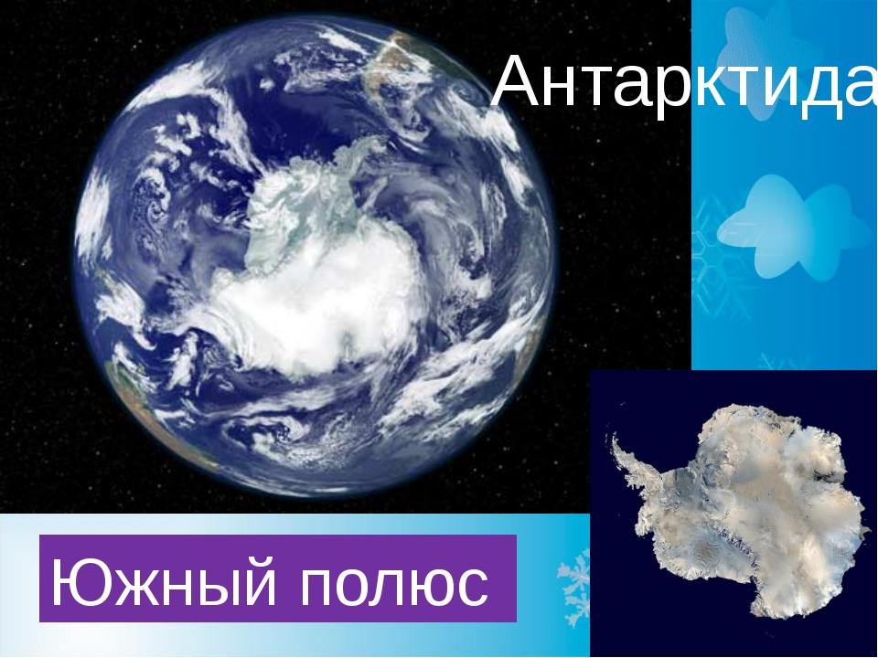 Антарктида Южный полюс