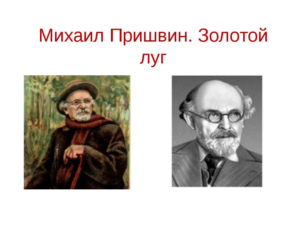 Михаил Пришвин. Золотой луг
