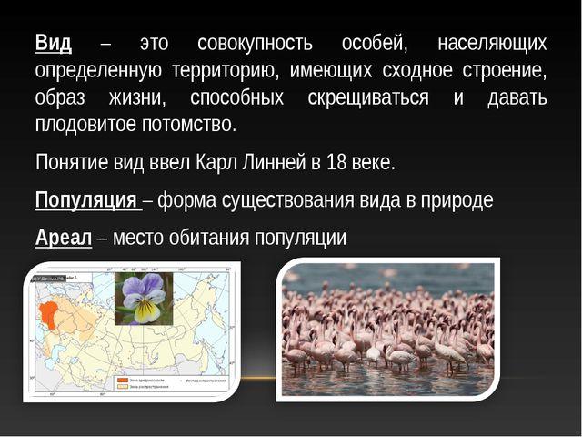 Вид – это совокупность особей, населяющих определенную территорию, имеющих сх...