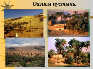 Оазисы пустынь.