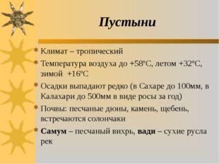 Пустыни Климат – тропический Температура воздуха до +58ºС, летом +32ºС, зимой