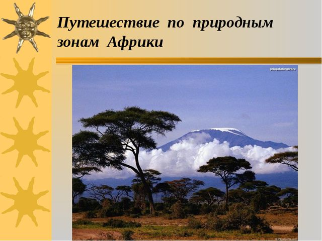 Путешествие по природным зонам Африки