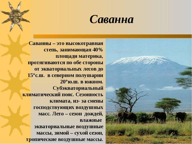Саванна Саванны – это высокотравная степь, занимающая 40% площади материка, п...