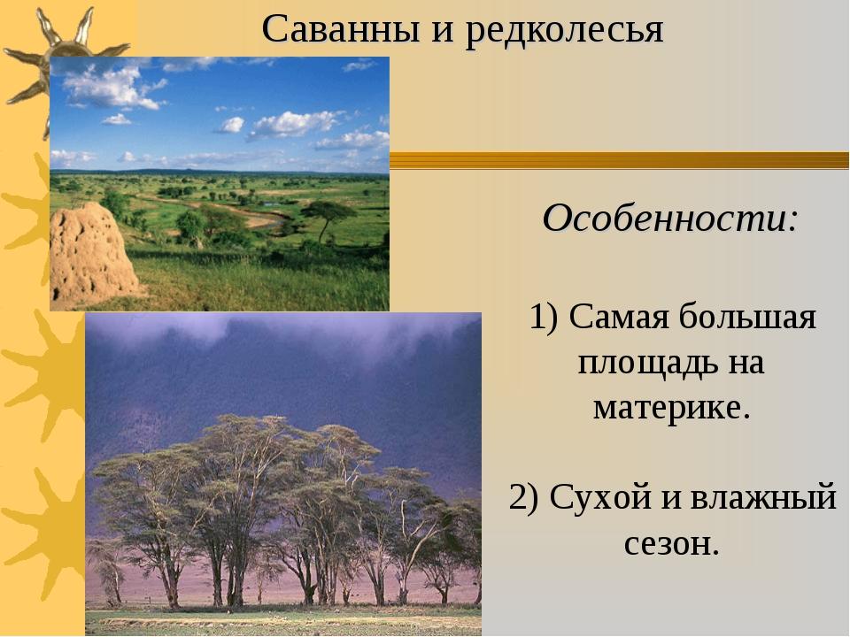 Особенности: 1) Самая большая площадь на материке. 2) Сухой и влажный сезон....