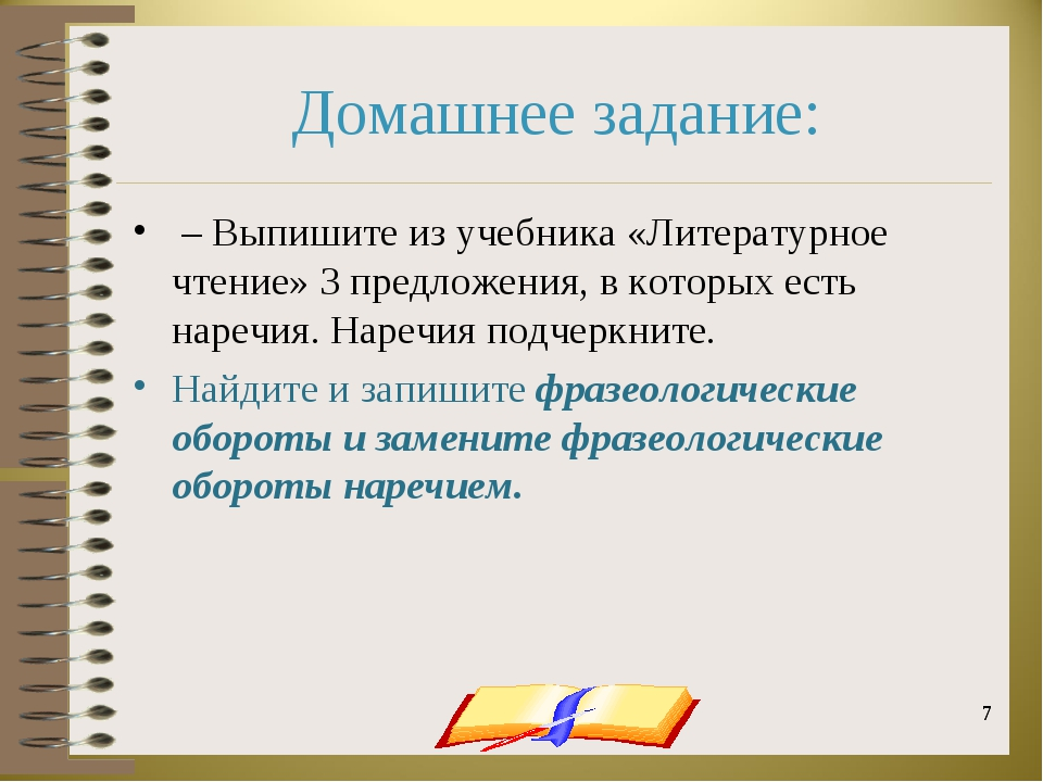onachishich@mail.ru * * Домашнее задание: – Выпишите из учебника «Литературно...