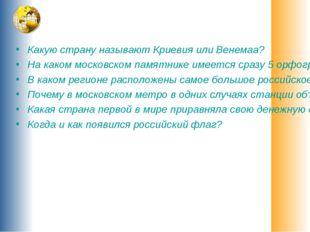 Какую страну называют Криевия или Венемаа? На каком московском памятнике имее