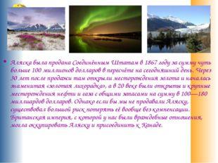 Аляска была продана Соединённым Штатам в 1867 году за сумму чуть больше 100