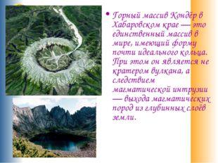 Горный массив Кондёр в Хабаровском крае — это единственный массив в мире, им
