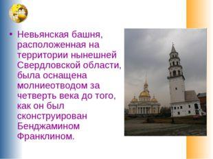 Невьянская башня, расположенная на территории нынешней Свердловской области,