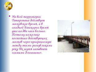 На всей территории Татарстана действует московское время, а в соседней Башки