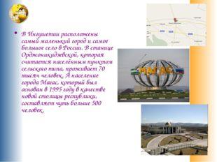 В Ингушетии расположены самый маленький город и самое большое село в России.