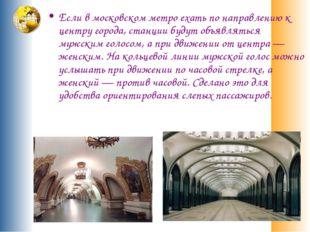 Если в московском метро ехать по направлению к центру города, станции будут