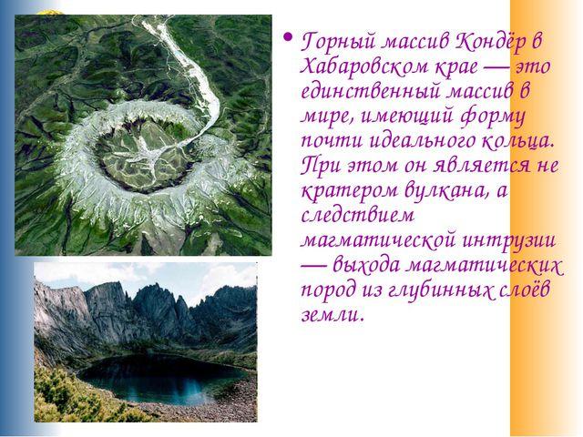 Горный массив Кондёр в Хабаровском крае — это единственный массив в мире, им...