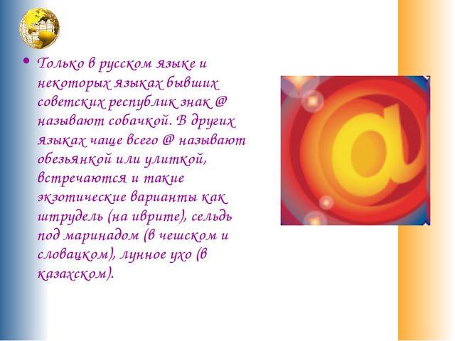 Только в русском языке и некоторых языках бывших советских республик знак @...