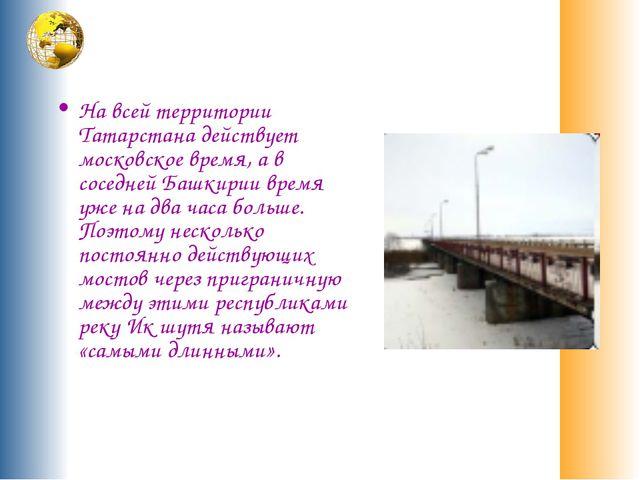 На всей территории Татарстана действует московское время, а в соседней Башки...