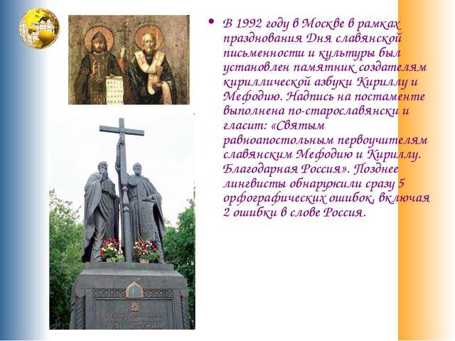 В 1992 году в Москве в рамках празднования Дня славянской письменности и кул...