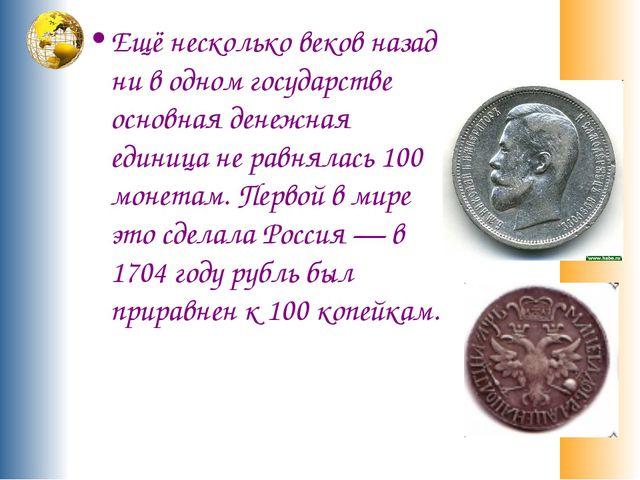 Ещё несколько веков назад ни в одном государстве основная денежная единица не...