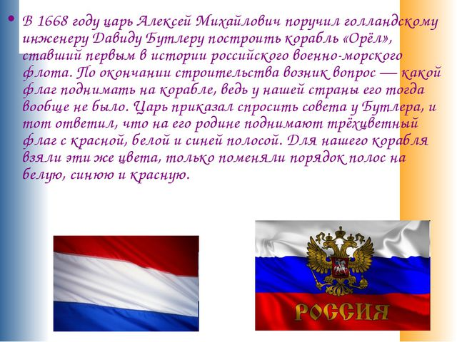 В 1668 году царь Алексей Михайлович поручил голландскому инженеру Давиду Бут...
