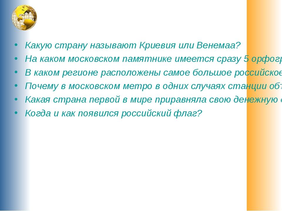 Какую страну называют Криевия или Венемаа? На каком московском памятнике имее...