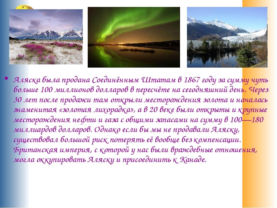 Аляска была продана Соединённым Штатам в 1867 году за сумму чуть больше 100...