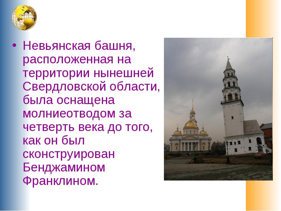Невьянская башня, расположенная на территории нынешней Свердловской области,...