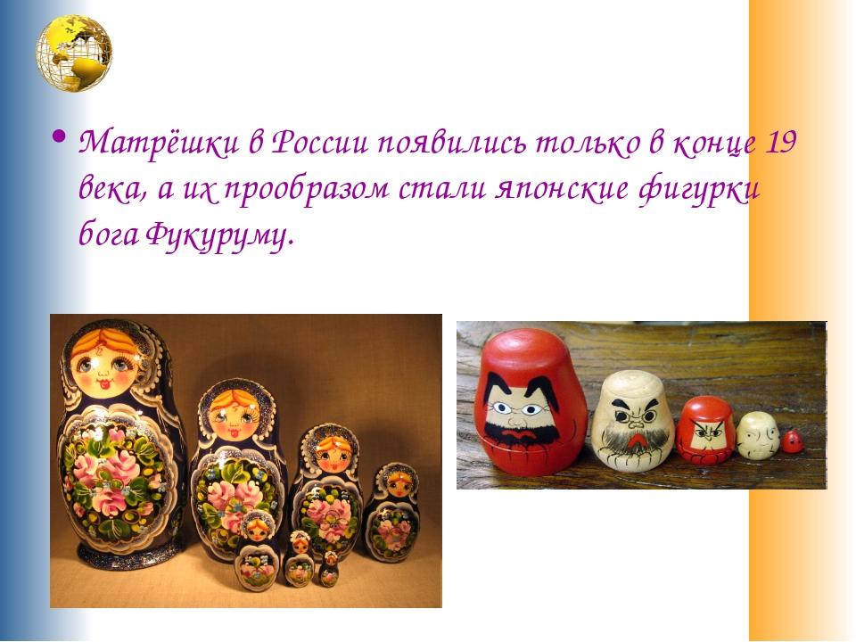 Матрёшки в России появились только в конце 19 века, а их прообразом стали яп...