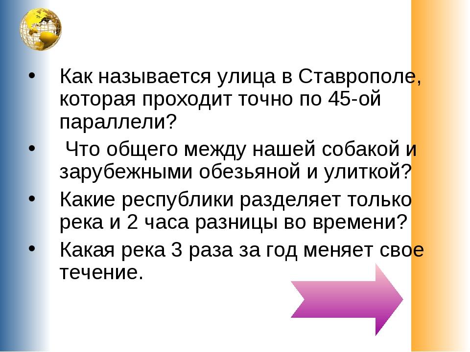 Как называется улица в Ставрополе, которая проходит точно по 45-ой параллели?...