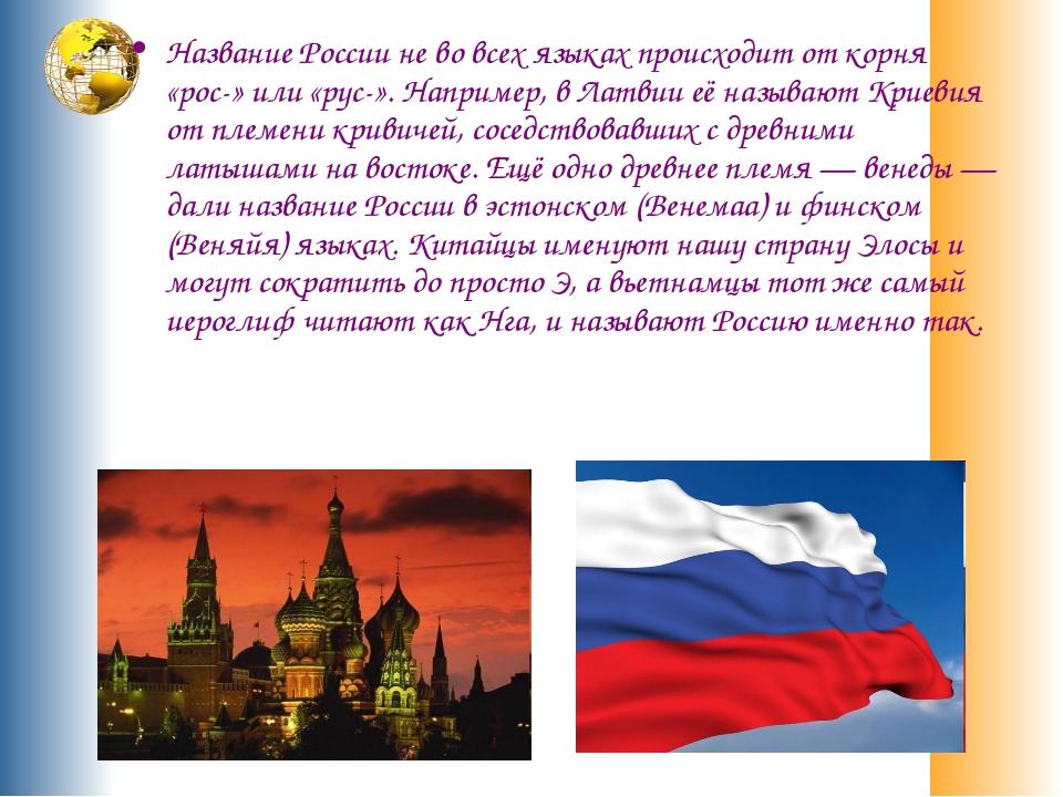 Название России не во всех языках происходит от корня «рос-» или «рус-». Напр...