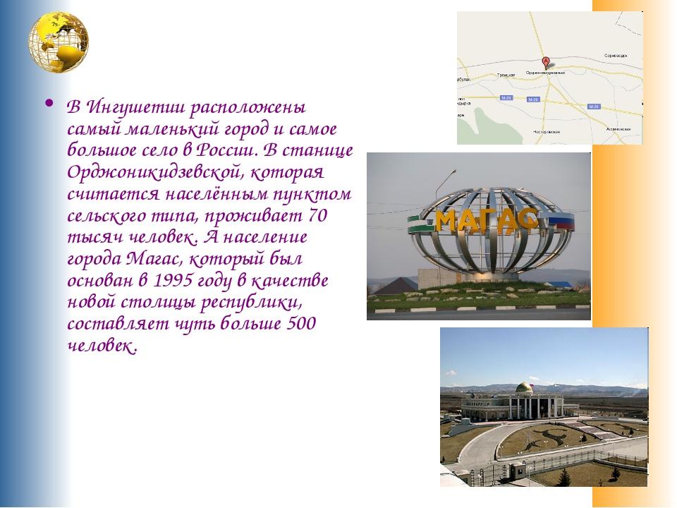В Ингушетии расположены самый маленький город и самое большое село в России....