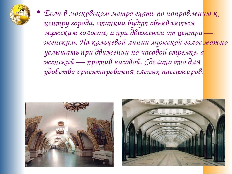 Если в московском метро ехать по направлению к центру города, станции будут...