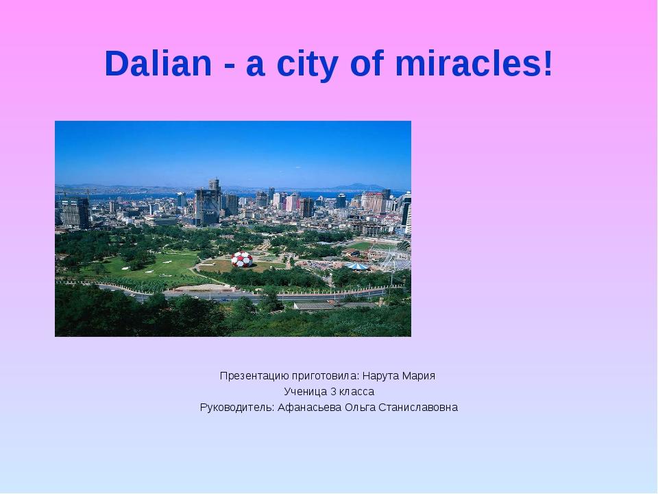 Dalian - a city of miracles! Презентацию приготовила: Нарута Мария Ученица 3...