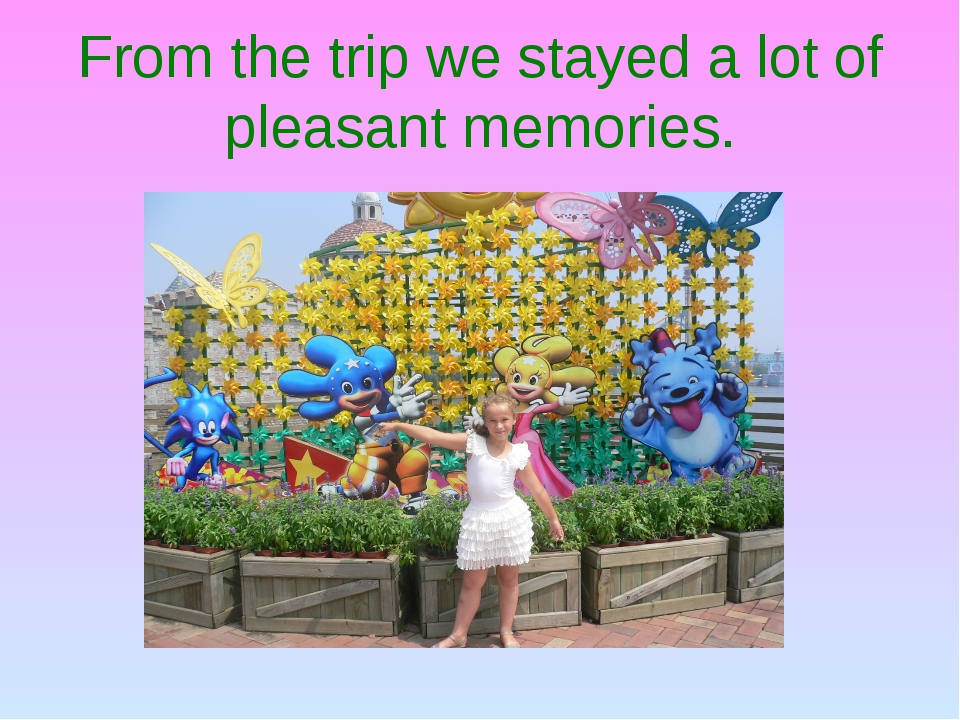 From the trip we stayed a lot of pleasant memories.
