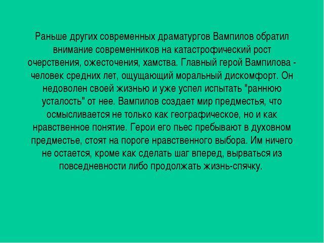 Раньше других современных драматургов Вампилов обратил внимание современников...
